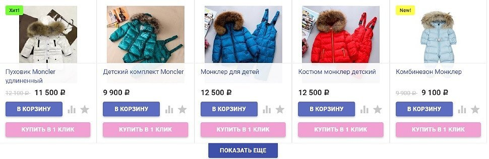 Купить костюм Монклер детский