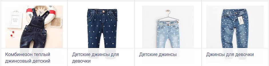 детские-джинсы
