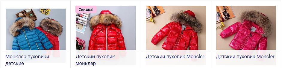 детские-пуховики-монклер_58