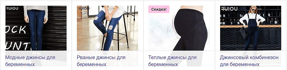 джинсы-для-беременных