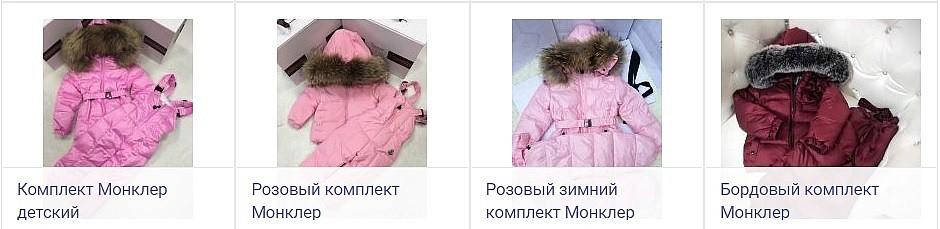 детские-пуховики-монклер