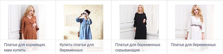 платья-для-беременных